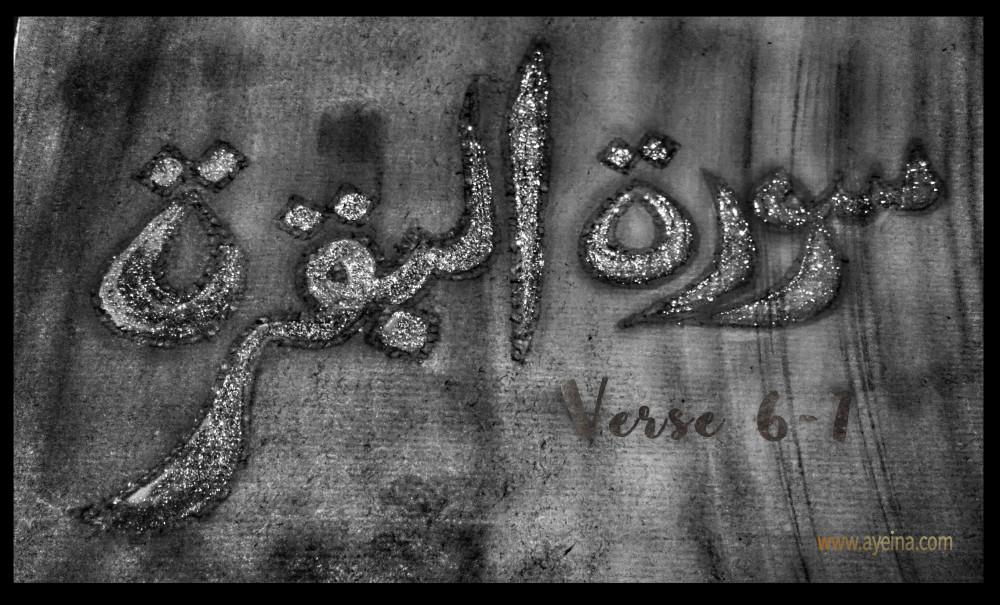 ayeina calligraphy samina farooq