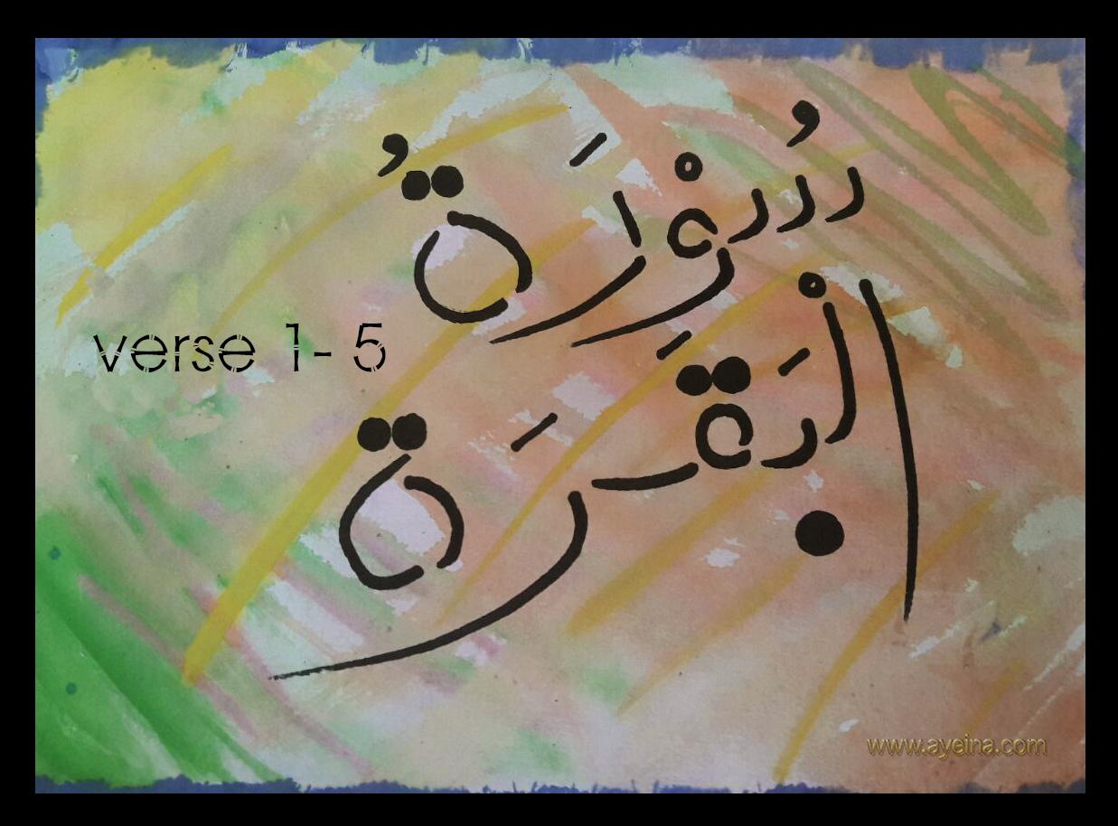 سورة البقرة (The Cow): Verse 1-5