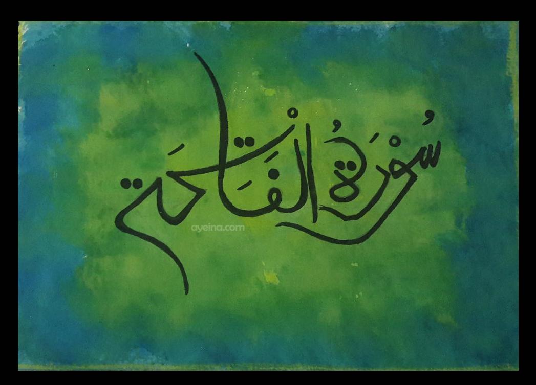 surah fatihah ayeina calligraphy