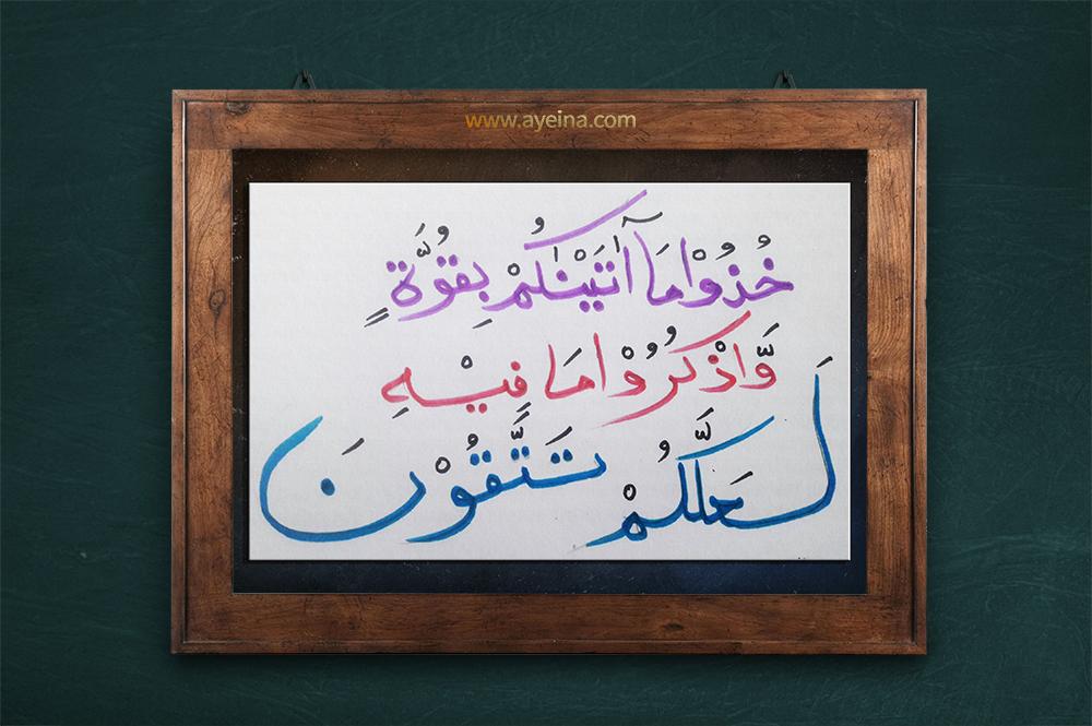 ayeina ayesha farooq wall hanging wooden frame islamic art