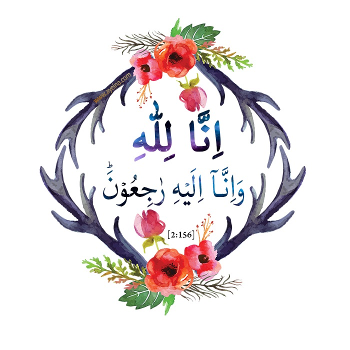 watercolor flowers ayesha farooq zayeneesha watercolor quranic reminder verse islamic print inna lillahi wa inna ilaeehi raa ji oon return to Allah horns