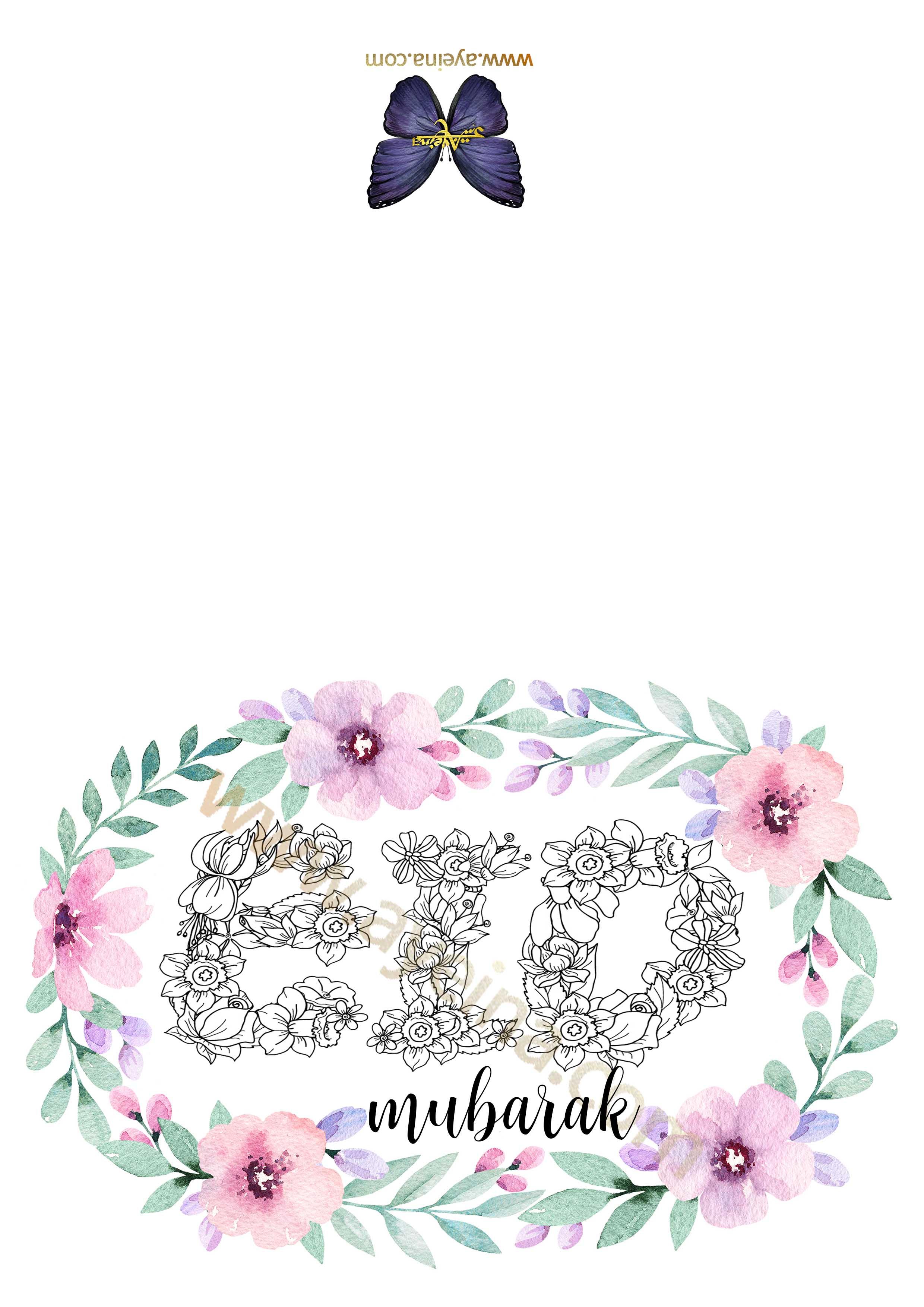 eid mubarak colorin floral card  ayeina