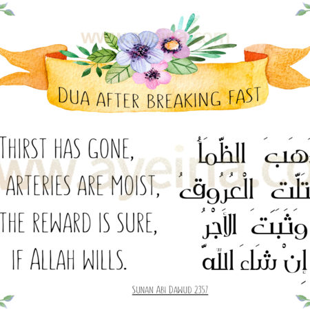 ayeina watercolor florals banners tags zahabaz zama'u wabtallatil urooku wa sabatal ajru in shaa Allah hadith sunnah thirst is gone arteries are moist