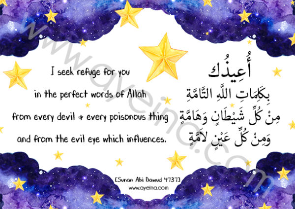ayeina design muslim homeschooling raising muslim kids protection for family samina farooq ayesha farooq zayeneesha muslimah watercolorist raising readers yellow stars white background purple and blue galaxy children's room prints freebie free printable