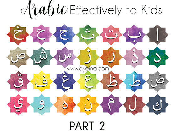 arabic, Arabic for kids without music, learn arabic, love of Arabic in kids, amina arabic Islamic doll, desi doll company, alif baa, free printable, arabic alphabets, ayeina, alif baa free arabic coloring sheets, arabic worksheets, arabic resources, arabic cartoons without music, arabic rhymes for kids, arabic list, teaching kids arabic, muslim homeschooling, islamic homeschool, islam home education, teaching islam in arabic, arabic books, mini muslim playground, arabic playdough, arabic puzzles, arabic games, arabic apps, islamic app, app without music, بدون إيقاع , بدون موسيقى , labeling in arabic, chalk lettering in arabic for kids, doll in glasses, islamic talking doll, arabic classes for kids, samina farooq, muslim mother, muslim motherhood, islamic parenting, arabic seeds, arabically, mama q3