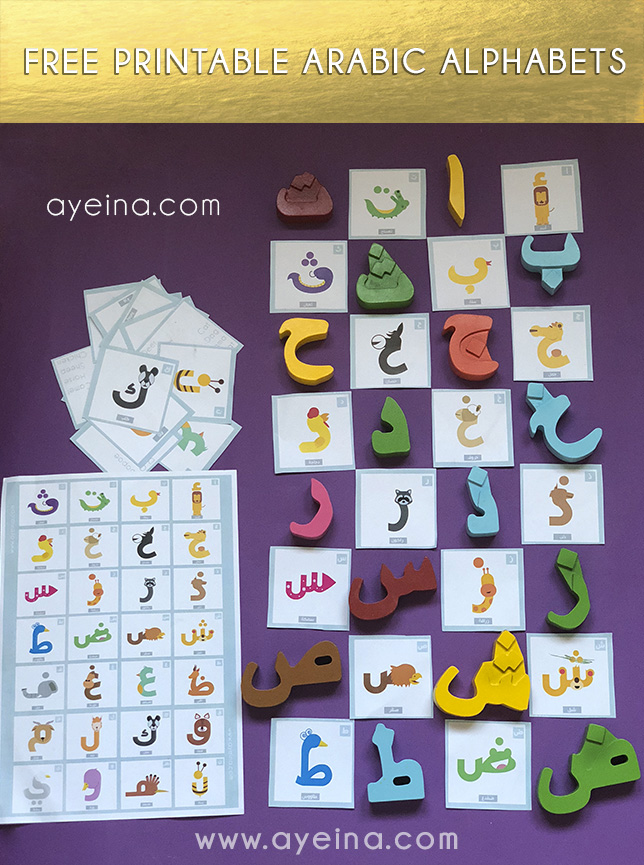 Interactive Hadith Pack For Kids (with FREE Arabic-Alphabet Animals)  AYEINA