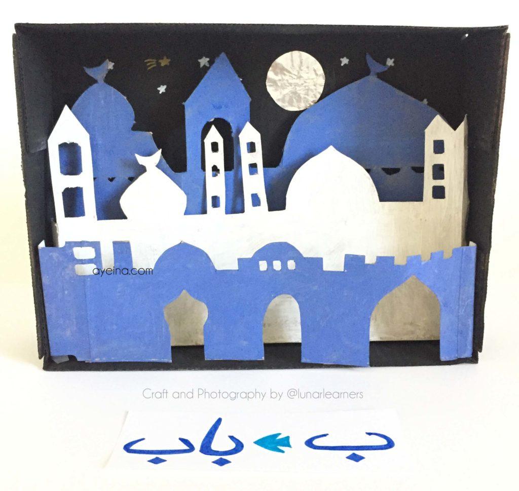 arabic letter craft baa baab shadow mosque cereal box masjid