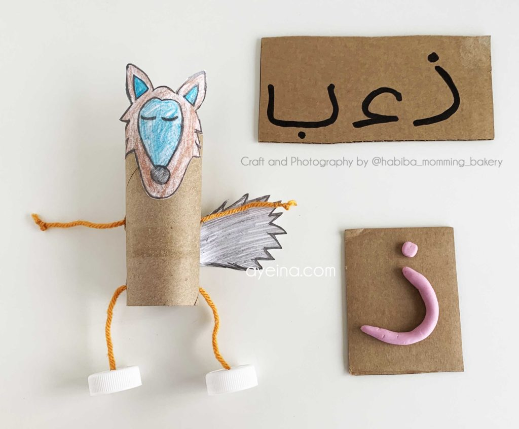 arabic letter craft dhaal dhi'b wolf recycled yarm toilet paper roll water bottle lid