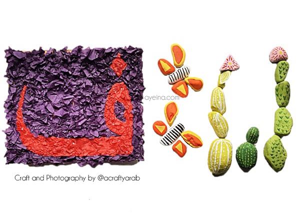arabic letter craft faa faraasha ACraftyArab ayeina Butterfly Cactus Rock Garden