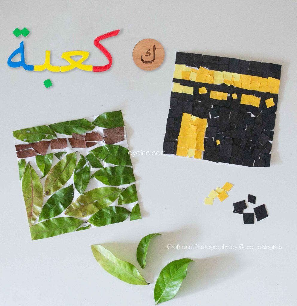 arabic letter craft kaaf kabah mosaic nature art