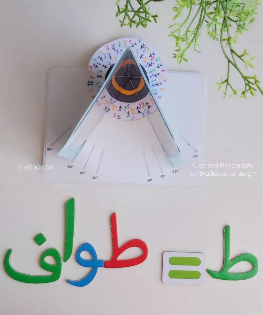 arabic letter craft taw tawaf mirror reflection art