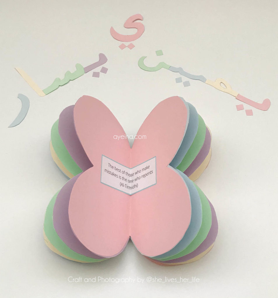 arabic letter craft yaa yameen yasaar right left butterfly hadith book for kids